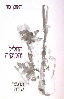 Hahalil-vehakukiya-cover.jpg