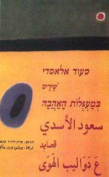 Bemaagalot-haahava-cover.jpg