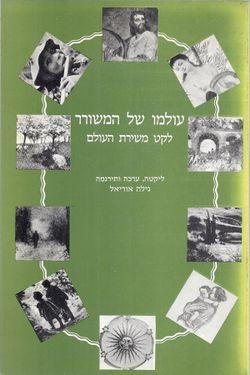 Olamo-shel-hameshorer-cover.jpg