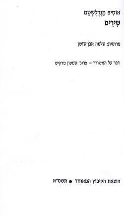 Mandelstam-poems-evenshoshan02.jpg