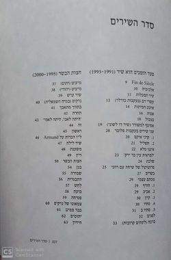 Habasar 3.jpg