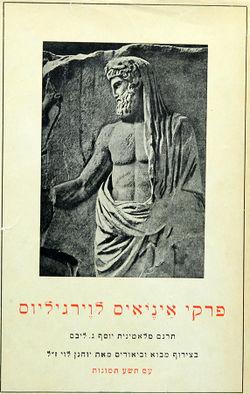 Aeneid-cover.jpg