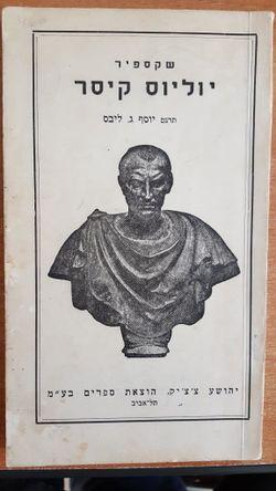 Ceasar cover.jpg