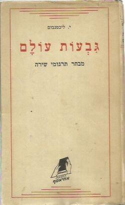 Givot-olam-cover.jpg