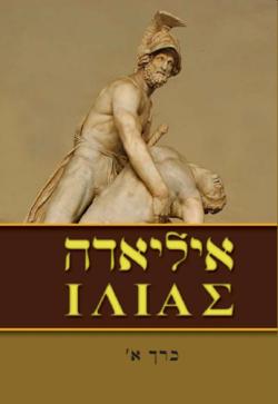 Iliade1.png