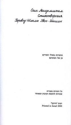 Mandelstam-poems-evenshoshan03.jpg