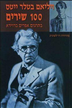 Yeats-100-poems-cover.jpg
