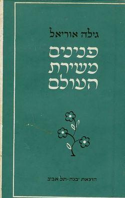 Pninim-mishirat-haolam-cover.jpg