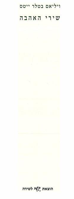 Yeatslove02.jpg