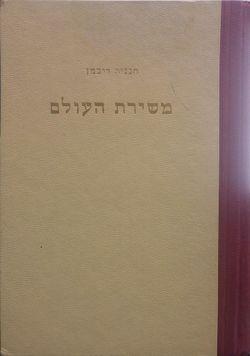 Mishirat-haolam-cover.jpg