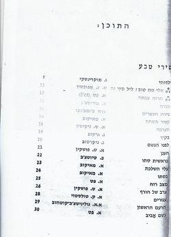Shirat hazafon poems 1.jpg