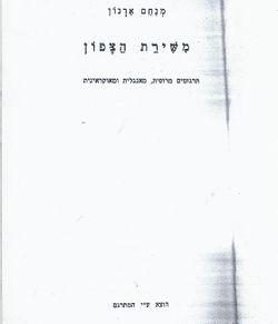 Shirat hazafon cover.jpg