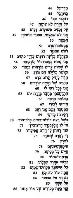 Mandelstam-poems-evenshoshan05.jpg
