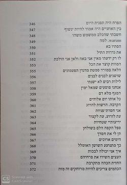 Amok 13.jpg