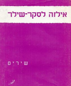 Lasker-schuler-amichai-cover.jpg