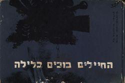 Hayalim-bohim-cover.jpg
