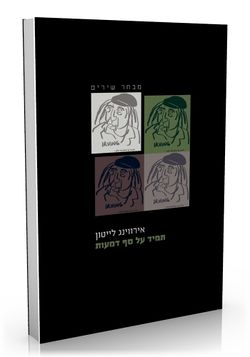 Tamid cover.jpg
