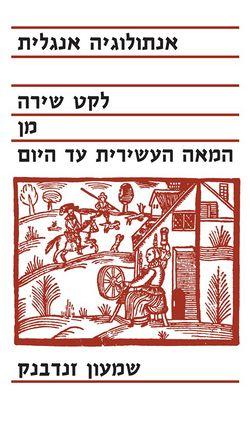 Antologiya-anglit-cover.jpg